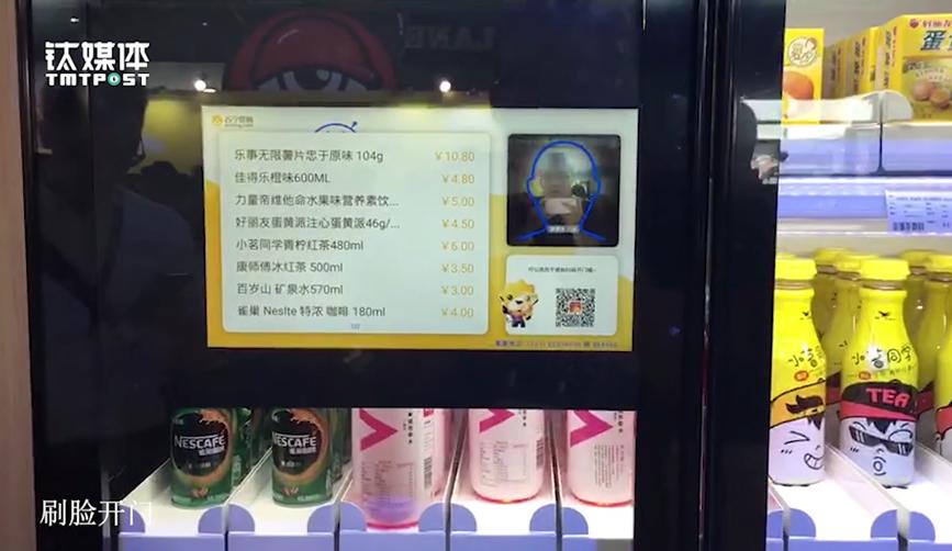 苏宁智能货柜刷脸取货、付款