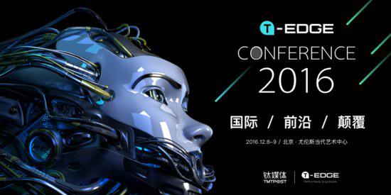 2016 钛媒体T-EDGE年度国际盛典