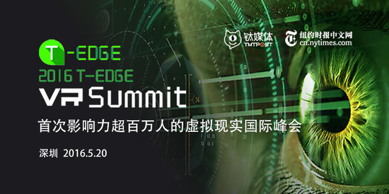 2016钛媒体T-EDGE VR 夏季峰会
