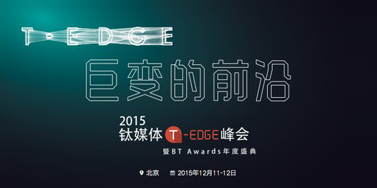2015钛媒体T-EDGE CONFERENCE 暨BT Awards年度盛典